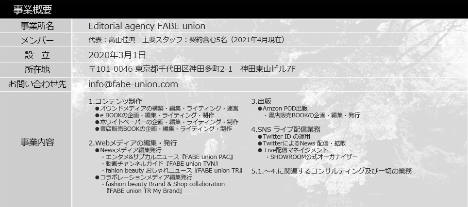 Editorial agency FABE union 事業概要